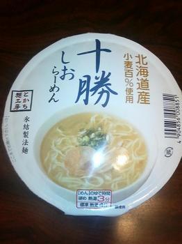 20100620-とかち麺工房-塩ラーメン-アップ.jpeg