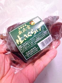 20160208-会社で料理-珍しいキノコたっぷりの焼ビーフン-05-生キクラゲ.jpeg
